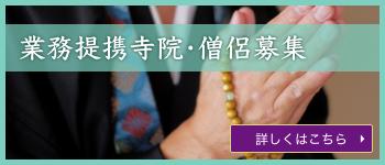 業務提携寺院・僧侶募集
